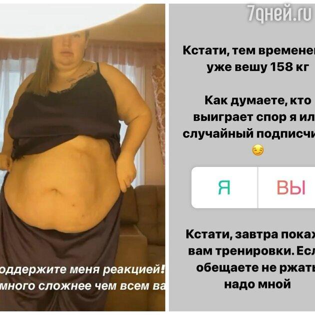 «Достижение!» Звезда «Дома-2» дохудела до 158 килограммов