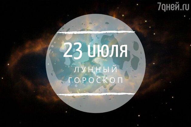 Лунный гороскоп на 23 июля, четверг