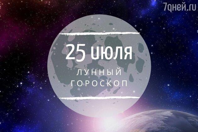 Лунный гороскоп на 25 июля, субботу