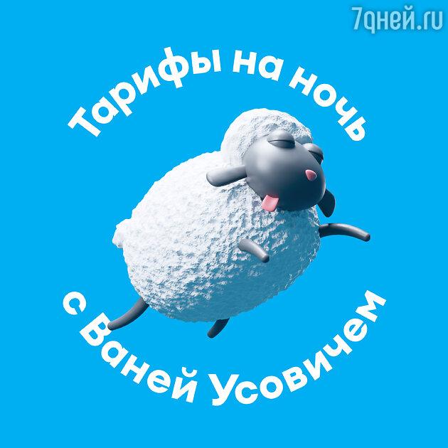 Вместо овец: Ваня Усович озвучил подкаст от бессонницы