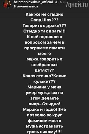 «Не позволю!» Вдова Грачевского попала в крупный скандал