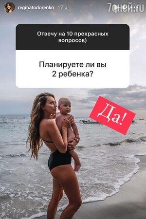 «Планируем второго!» Регина Тодоренко показала себя беременной