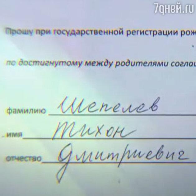 Редкое имя из пяти букв: Шепелев объявил, как назвал сына
