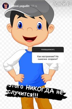 Алексей Ягудин рассказал, когда у него родится сын