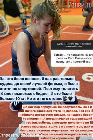 «Поправилась на 10 кг и заболела ковидом»: Анастасия Уколова борется с лишним весом