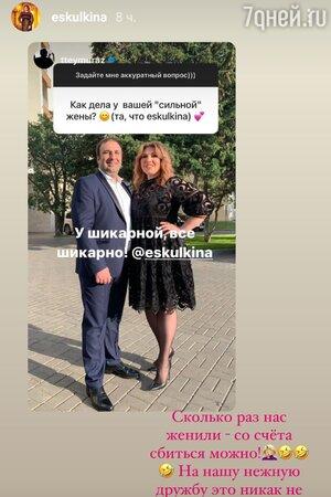 Больше 17 лет вместе: Скулкина прокомментировала слухи о тайном романе