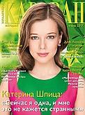 Журнал Коллекция Караван историй