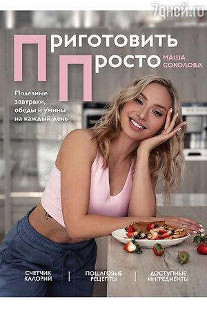 Мария Соколова. фото