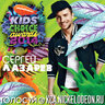 Нюша и Сергей Лазарев борются за премию Kids' Choice Awards