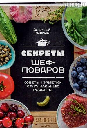 Алексей Онегин «Секреты шеф-поваров»