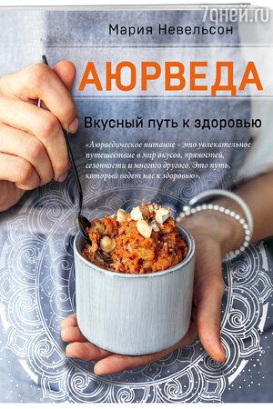 Мария Невельсон «Аюрведа. Вкусный путь к здоровью»