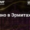 Онлайн-кинотеатр tvzavr и Эрмитаж запускают совместный благотворительный проект