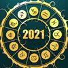 точный гороскоп овен 2021 февраль
