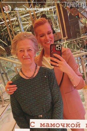 «Две королевы»: Олеся Судзиловская поразила снимком с мамой