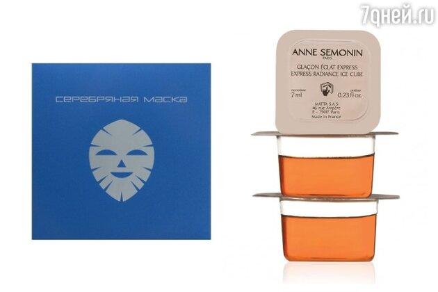Серебряная маска для лица Argent-znak и кубики льда для мгновенного сияния кожи Express Radience Ice Cube, Anne Semonin