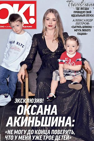 Обложка журнала OK!