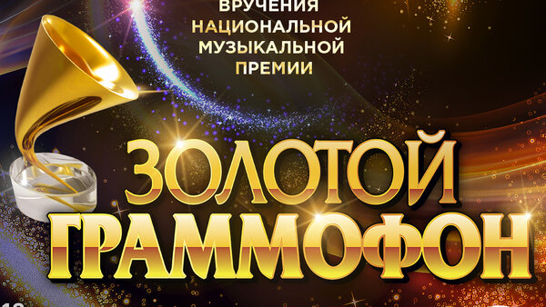 Скоро! XXIII Церемония вручения национальной музыкальной Премии «Золотой Граммофон»