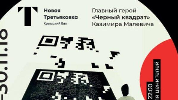 В Третьяковке запоет «Черный квадрат» Малевича.