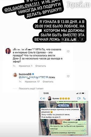 """""""Сторис"""" Ксении Бородиной"""